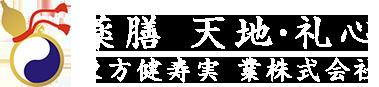 東方健寿実 業株式会社