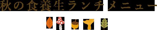 秋の食養生ランチメニュー