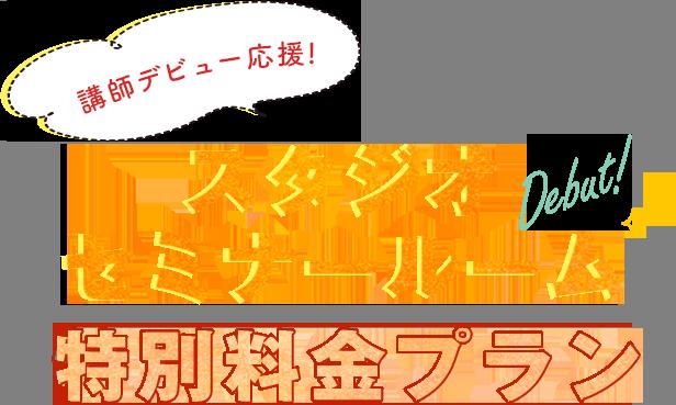 講師デビュー応援!スタジオセミナールーム特別料金プラン